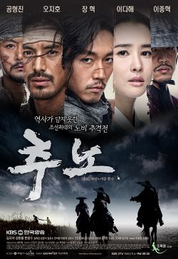 Korean Drama 추노 / Pursuing Servants / Slave Hunter
