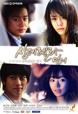 Korean Drama 신데렐라 언니 / Cinderella Unni / Cinderella's Stepsister / Cinderella's Like in Fate