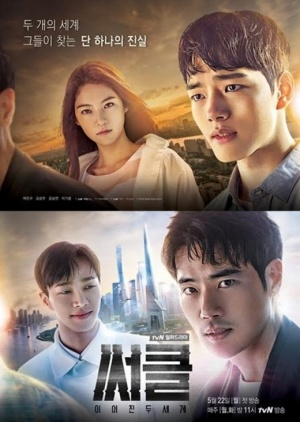 Korean Drama  써클 : 이어진 두 세계 / Circle / Circle: Two Connected Worlds
