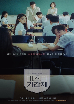 Korean Drama 미스터 기간제 / Class of Lies / Mr. Temporary / Undercover Teacher