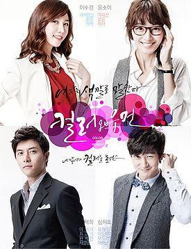 Korean Drama 컬러 오브 우먼 / Kheol-leo O-beo Oo-meon