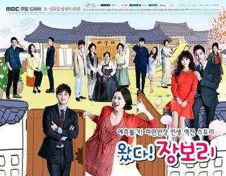 Korean Drama 왔다! 장보리 / Come! Jang Bo Ri / Jang Bo Ri is Here! / Wattda! Jang Bo Ri