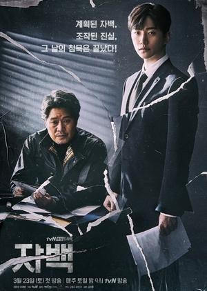 Korean Drama 자백 / Confession