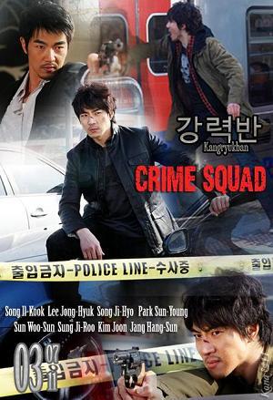 Korean Drama 강력반 / Kangryukban