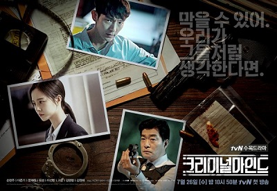 Korean Drama 크리미널 마인드 / Criminal Minds