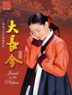 Korean Drama 대장금 / Dae jang geum / 大長今 / A Jewel in the Palace / Great Jang Geum