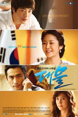 Korean Drama 대물 / Big Fish / Big Things