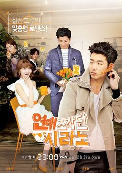 Korean Drama 연애조작단: 시라노 / Flower Boy Dating Agency  / Dating Agency: Cyrano