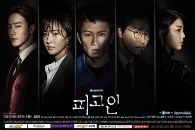 Korean Drama 피고인 / Defendant
