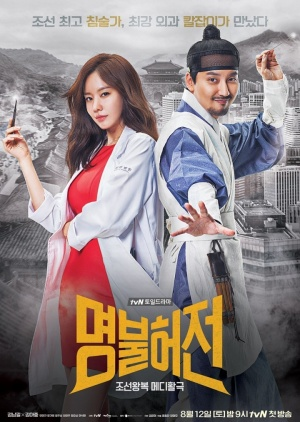 Korean Drama 명불허전 / Deserving of the Name / Live Up to Your Name, Dr. Heo