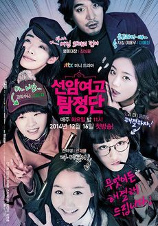 Korean Drama 탐정단 / Seonam Girls High School Investigators