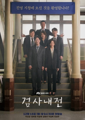 Korean Drama Diary of a Prosecutor / Prosecutor Civil War / Civil War Inspection / War of Prosecutors / Inside Stories of Prosecutors