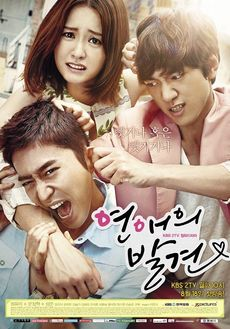 Korean Drama 연애의 발견 / Discovery of Romance / Finding True Love / Discovery of Love