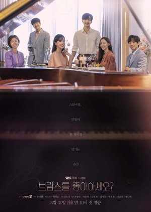 Korean Drama 브람스를 좋아하세요 / Do You Like Brahms? / Liking Brahms