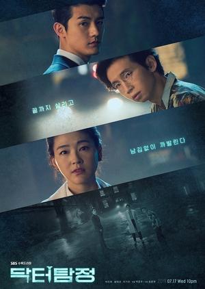 Korean Drama 닥터 탐정 / Doctor Detective