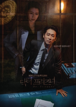 Korean Drama 닥터 프리즈너 / Doctor Prisoner