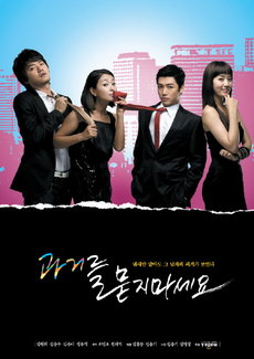 Korean Drama 과거를 묻지 마세요 / Please D과거를 묻지 마세요 / Please Don't Bury the Past / Please Don't Ask About the Past / Kwageoreul Mutji Maseyo