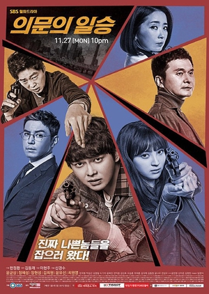 Korean Drama Doubtful Victory / Questionable Start / 의문의 일승