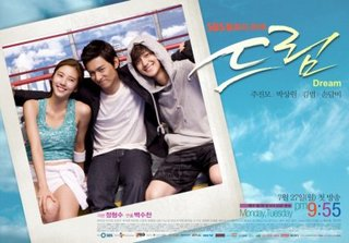 Korean Drama 드림 / Dream / Deurim