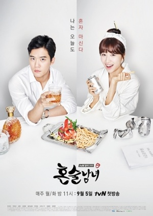 Korean Drama 혼술남녀 / Drinking Solo / Let's Drink