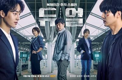 Korean Drama 듀얼 / Duel
