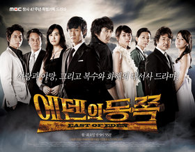 Korean Drama 에덴의 동쪽 / Edenui Dongjjuk
