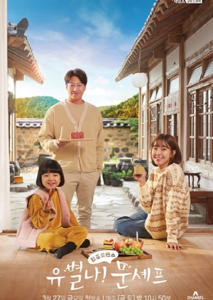 Korean Drama 유별나! 문셰프 / Yoobyeolna! Chef Moon