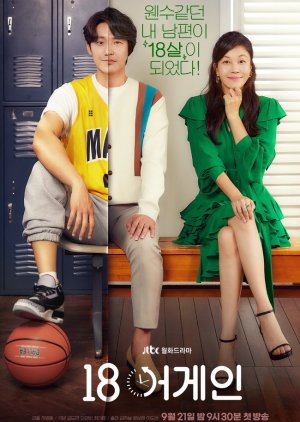 Korean Drama 18 어게인 / Eighteen Again / 18 Again