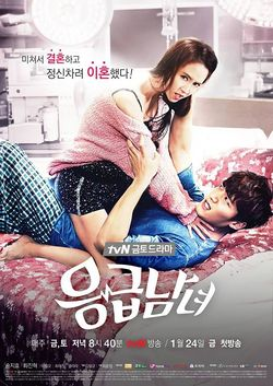 Korean Drama Emergency Man and Woman / Emergency Couple / 응급남녀 / Emergency Man and Woman