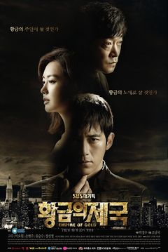 Korean Drama 황금의 제국 / Wanggeum-ui Jegook / The Golden Empire