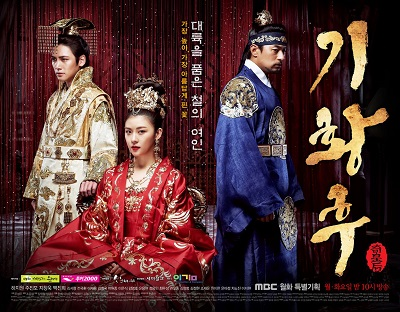 Korean Drama Qi Empress / 기황후 / Ki Hwanghoo / Hwatu (Battle of Flowers)