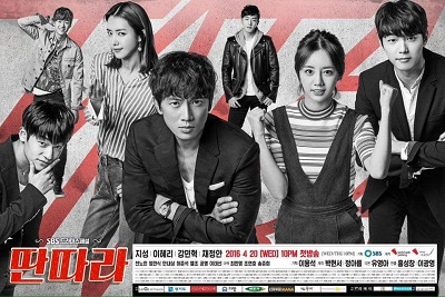 Korean Drama 딴따라 / Entertainer