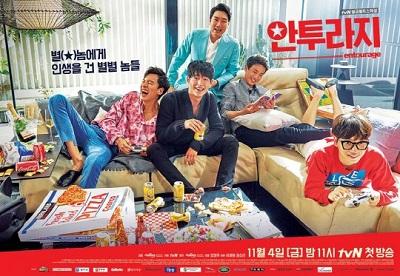 Korean Drama 안투라지 / Entourage /  Entourage Korea