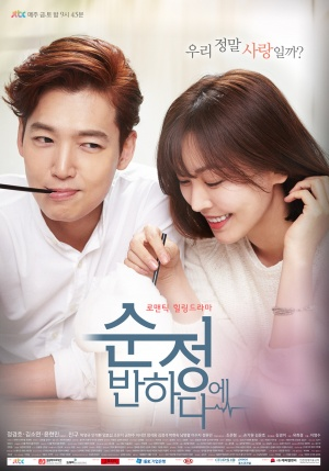 Korean Drama 순정에 반하다 / Falling for Innocence / Fall in Love with Soon Jung