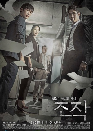 Korean Drama 조작 / Falsify / Fabrication / Manipulation