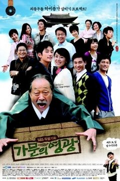 Korean Drama 가문의영광 / Gamunui Yeongkwang / Glory of the Family / Marrying the Mafia / Glory of Family