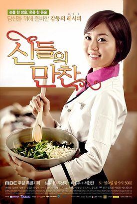 Korean Drama 신들의 만찬 / Shindeuleui Manchan