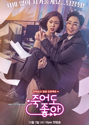 Korean Drama 죽어도 좋아 / Feel Good To Die /  Happy If You Died
