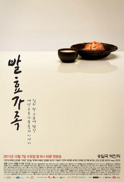 Korean Drama Kimchi Family / 발효가족 / Balhyo Kajok