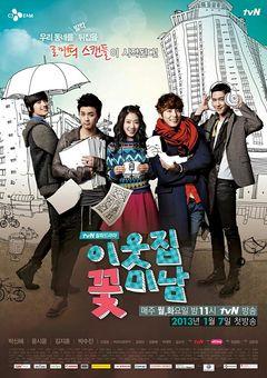 Korean Drama My Neighbor Flower Boy / The Pretty Boy Next Door / My Flower Boy Neighbor
