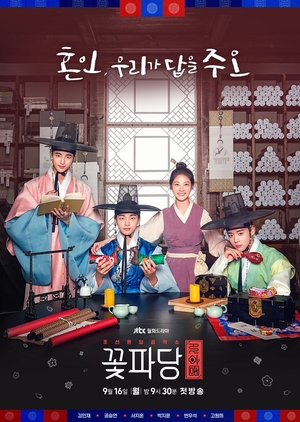 Korean Drama 꽃파당 : 조선혼담공작소 / Flower Crew: Joseon Marriage Agency / Flower Crew: Joseon Matchmaking Maneuver Agency / Flower Party: Maneuver of Wedding Party / Flower Padang: Joseon