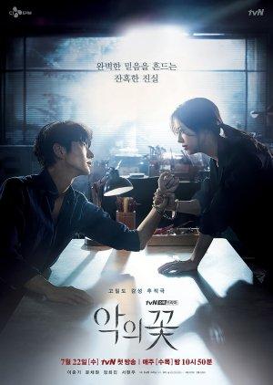Korean Drama 악의 꽃 / Flower of Evil