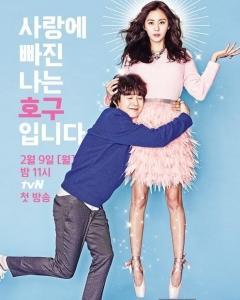 Korean Drama Fool's Love / 호구의 사랑 / Ho Goo's Love