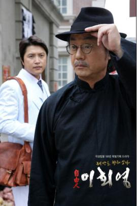 Korean Drama 자유인 이회영 / Jayuin Lee Hoe Young / The Fugitive: Plan B