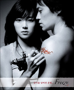 Korean Drama 프리즈 / Peurijeu (Freeze)
