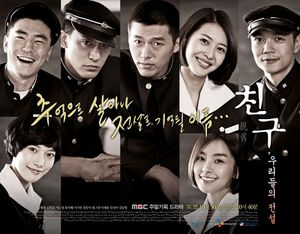 Korean Drama 친구, 그 못다 한 이야기 / The Unfinished Tal / Friend, Our Legend / Friend, The Untold Story / The Unfinished Tale