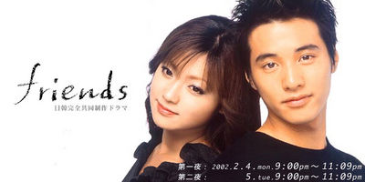 Korean Drama フレンズ / 프렌즈 / Friends 2002