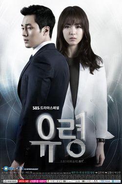 Korean Drama 유령 / Yoo Ryung