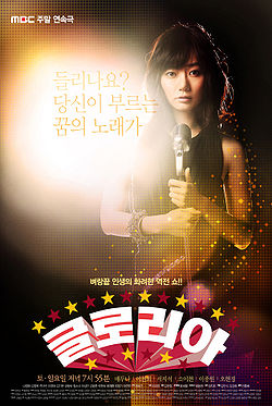 Korean Drama Geulroria / 글로리아