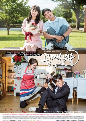 Korean Drama 고백부부 / Go Back Couple / Go Back Spouses / Confession Couple / Confession Spouses